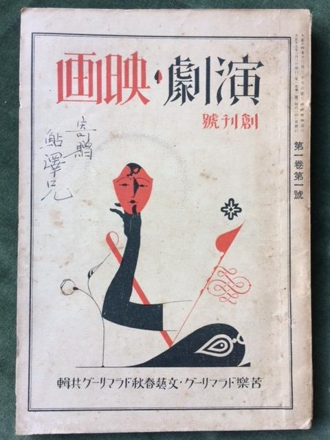 ENGEKI EIGA No. 1 (Théâtre - Film). no. 1 - 1925. Un article sur NIJINSKY.