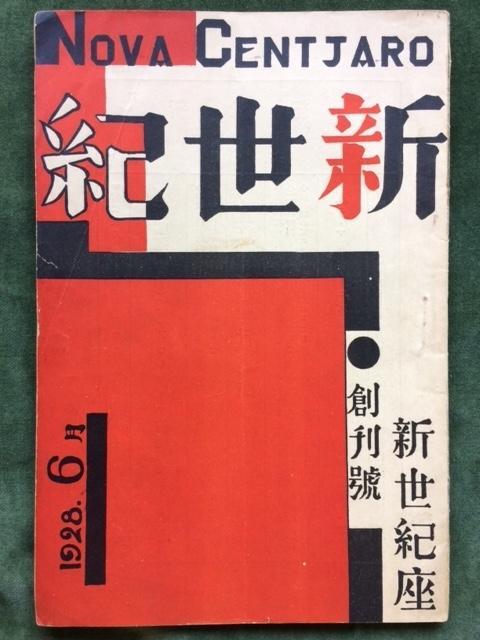 SHINSEKI - NOVA CENTJARO (Nouveau siècle). NO. 1 - 1928.
