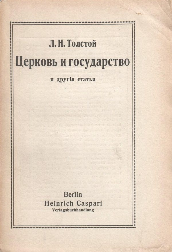 Tserkov' i gosudarstvo i drugiia stat'i [Church and State and other essays]