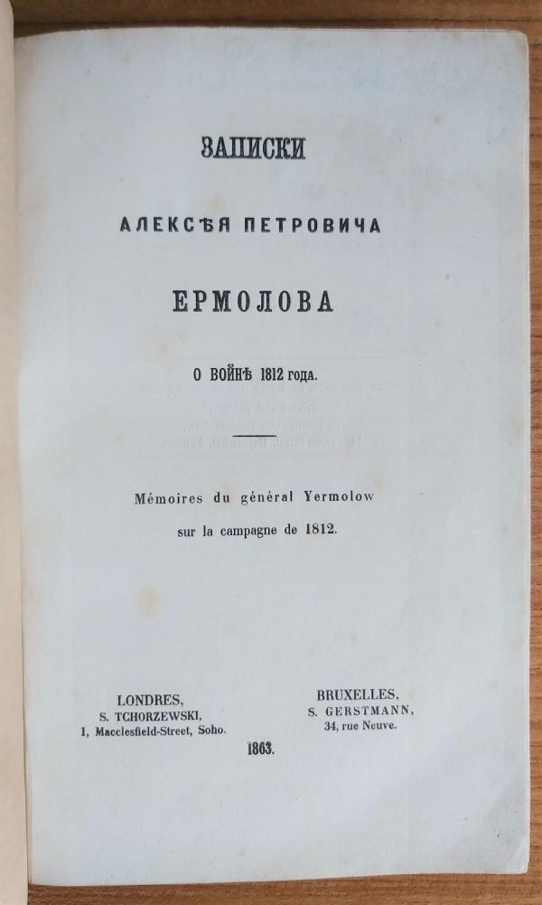 Notes of Aleksey Petrovich Yermolov about the war of 1812.