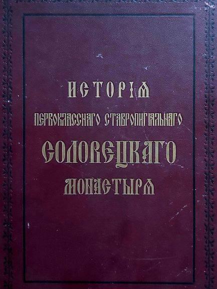 Istoriya pervoklassnogo stavropigial'nogo Solovetskogo monastyrya [History of Stavropegic first-class Solovetsky Monastery].